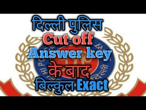 DELHI POLICE 2017 CUT OFF AFTER ANSWER KEY,100% EXACT, Latest jobs 2017, Naukari Gyan NaukariGyan