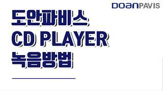 도안파비스 CD PLAYER 녹음방법 (DOANPAVI…