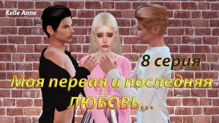 The Sims 4 сериал/ Моя первая и последняя ЛЮБОВЬ/ 8 серия
