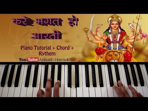 करे भगत हो आरती माई दोई बिरियाँ - Kare Bhagad Ho Aarti Piano/Casio Tutorial By Pianobajao