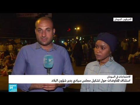 السودان: استئناف التفاوض بين العسكريين و-قوى التغيير- حول رئاسة المجلس السيادي  - نشر قبل 56 دقيقة