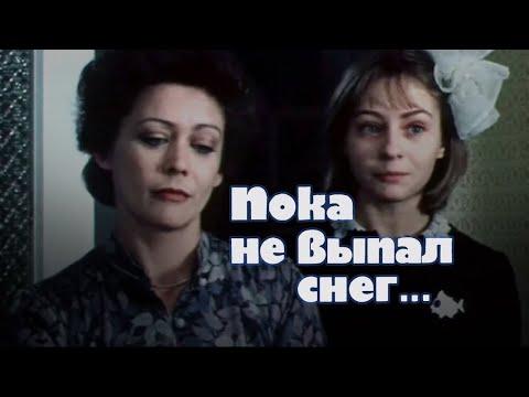 «Пока не выпал снег», Одесская киностудия, 1984