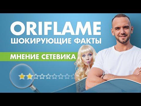 Бизнес Oriflame 2020 шокирующие факты. Независимый отзыв о МЛМ компании