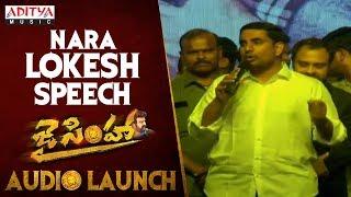 Nara Lokesh Speech  Jai Simha Audio Launch  Balakrishna  KS Ravi Kumar  Nayanthara