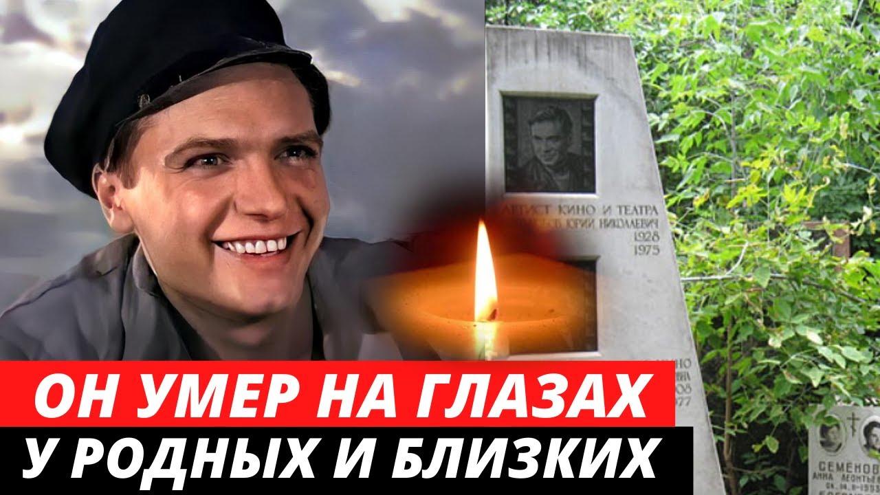 Умер в 46 лет, врачи не спасли. Киногерой с печальной судьбой, ушедший в 46 лет   Юрий Боголюбов