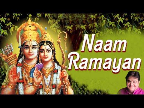 Shuddha Bramha Paratpar Ram | Naam Ramayan | Rattan Mohan Sharma | Times Music Spiritual