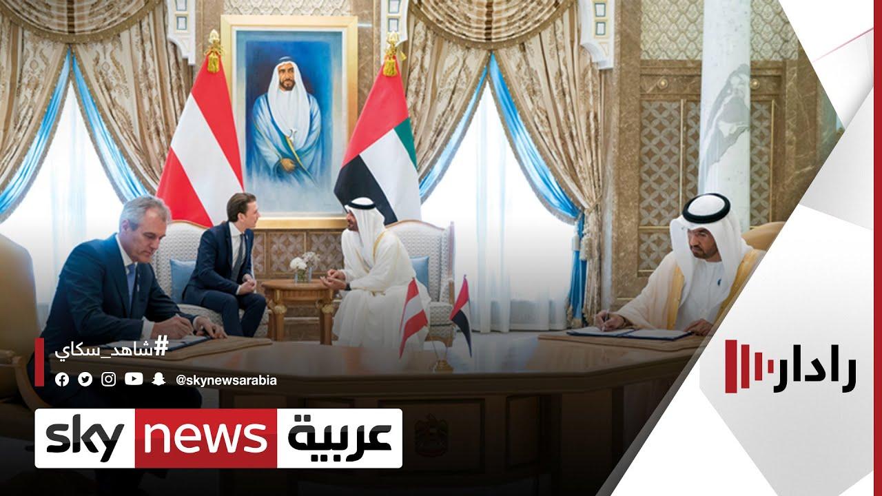 الإمارات أهمَّ شريك اقتصادي للنمسا في المنطقة العربية | #رادار  - 17:56-2021 / 7 / 29
