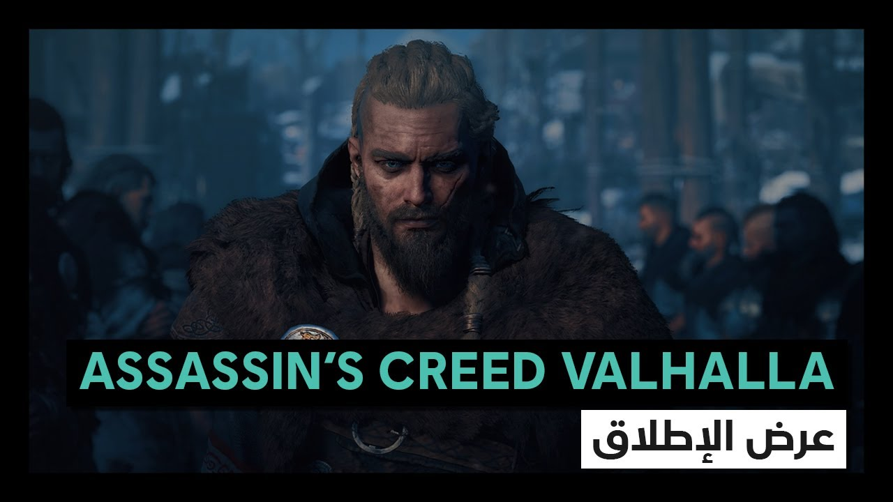 ASSASSIN'S CREED VALHALLA: عرض الإطلاق