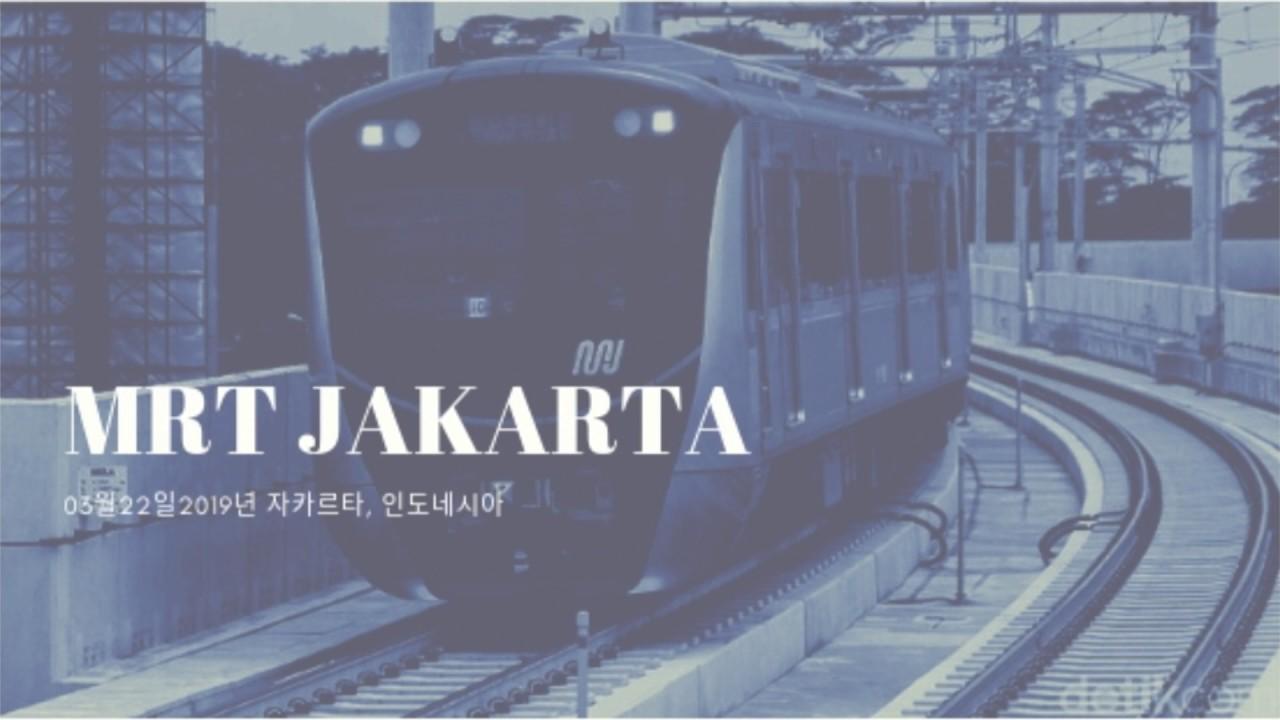 Mencoba Mrt Jakarta 2019 Trial Mrt Jakarta 2019 トライアルmrt