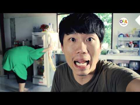 หนุ่มขี้เกรงใจ(ภรรยา) กำลังตามหาตู้เย็นใน OLX