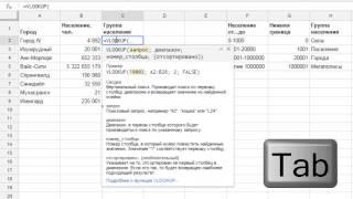 приблизительный поиск по критерию с помощью функции ВПР (VLOOKUP )(Нечастый, но очень полезный способ использования функции ВПР. Пример качай здесь: https://docs.google.com/spreadsheets/d/1gGcNCDv..., 2015-05-30T10:09:30.000Z)