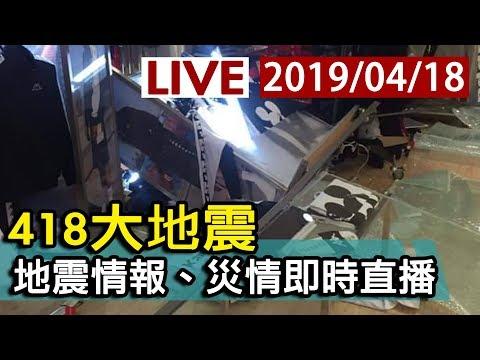 【完整公開】LIVE 418 全台有感地震最新狀況直播