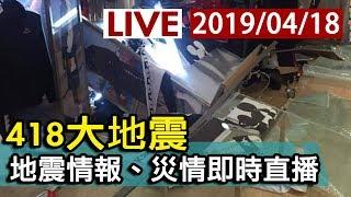 【完整公開】LIVE 418 全台有感地震 最新狀況直播
