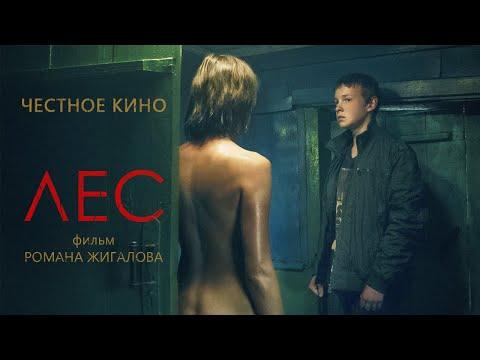 ЛЕС (фильм) - Видео онлайн