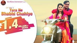 Yara Ne Bhabhi Chahiye Gajender Phogat Anjali Raghav Haryanvi New Song 2019 Kala Niketan