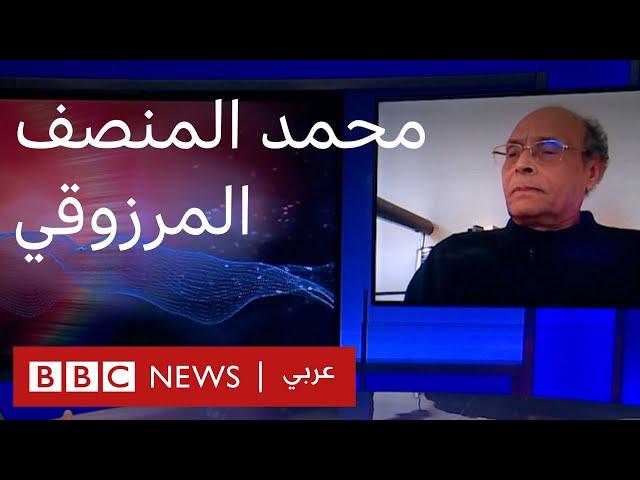 بلا قيود : مع الرئيس التونسي السابق محمد المنصف المرزوقي