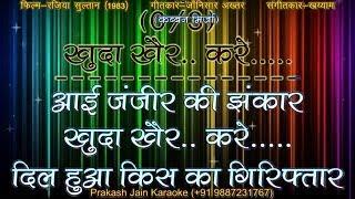 Aayi Zanjeer Ki Jhankar Khuda Khair Kare (Clean) Demo Karaoke Stanza-3 हिंदी Lyrics By Prakash Jain