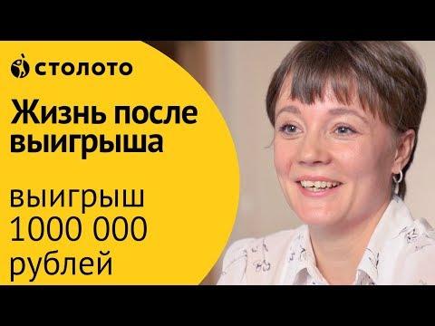 Столото ПРЕДСТАВЛЯЕТ | Победитель моментальной лотереи - Ольга Осипенко | Выигрыш - 1 000 000 рублей
