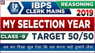 Target Class 50/50   Class 9   IBPS Clerk Mains 2018-19   Reasoning   3:00 pm