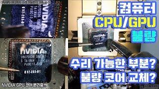 컴퓨터수리-CPU/GPU 불량 어디까지 수리 가능?  …