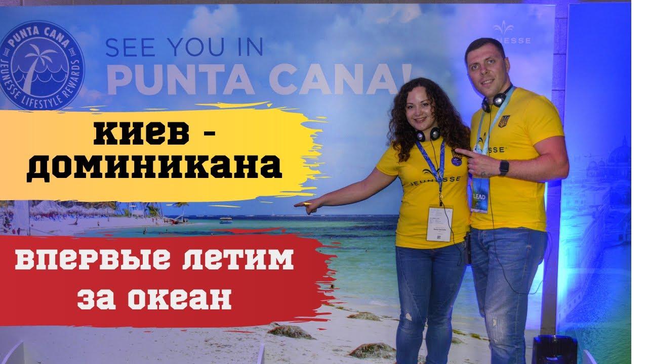 Отдых в Доминикане Дорога Киев Париж Пунта Кана. Как попасть в Рай на земле