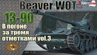 AMX 13-90 Три отметки vol.3 (93.08%) Стрим [World of Tanks]