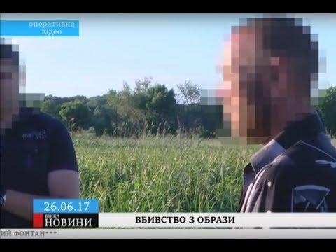 ТРК ВіККА: На Золотоніщині чоловік вбив жінку через відмову в цигарці
