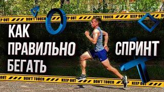 Техника бега | Как правильно бегать спринт | Кроссфит и бег