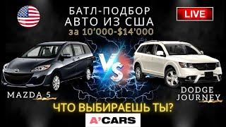 Dodge Journey vs Mazda 5 от $10000. Какое авто выбрать? Додж Джорни или Мазда 5? Авто из США