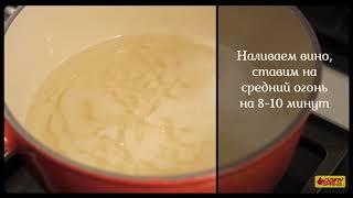 """Рецепт приготовления """"Фондю"""" - Dairy Spring"""