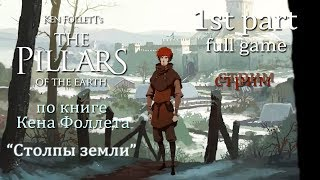 Столпы земли (Ken Follett's The Pillars of the Earth) - Книга первая (Stream)