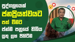 ජනප්රියත්වය සහා ජන්ම පත්රයේ තිබිය යුතු ග්රහ පිහිටීම | Piyum Vila | 14 - 10 - 2021 | SiyathaTV Thumbnail
