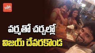 వర్మను కలిసిన విజయ్ దేవరకొండ | Arjun Reddy Movie Hero Vijay Devarakonda Meets RGV | YOYO TV