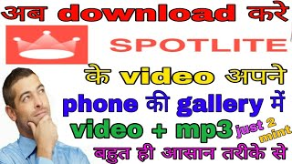 How to download spotlite video in gallery | how to download spotlite recording in phone