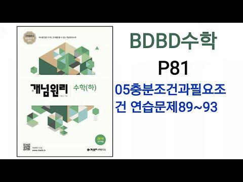 [BDBD수학]개념원리 수학 하 P81 05충분조건과필요조건 연습문제89~93