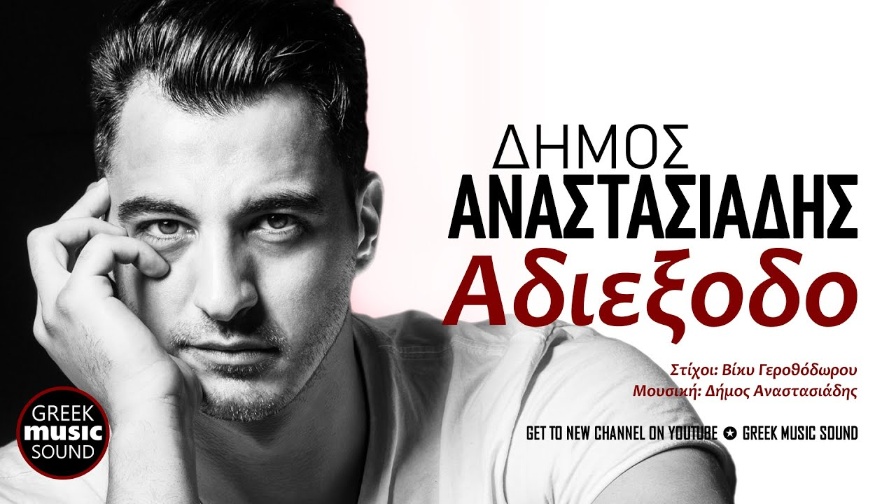 Δήμος Αναστασιάδης - Αδιέξοδο / Official Music Releases