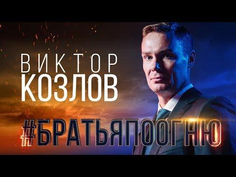 Проект #БратьяПоОгню – Виктор Козлов