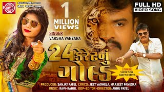24 CARAT NU GOLD Varsha Vanzara Rakesh Barot New Gujarati Song 2019 Ram Audio