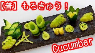 細工もろきゅう七種 7 varieties of decorations of cucumbers【胡瓜】