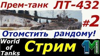 Стрим Прем-танк ЛТ-432,8 уровня СССР-Отомстить рандому!#2!World of Tanks!михаилиус1000