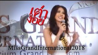 มิสแกรนด์ ร้องเพลง เต่างอย ผู้เข้าประกวด MissGrandInternational2018