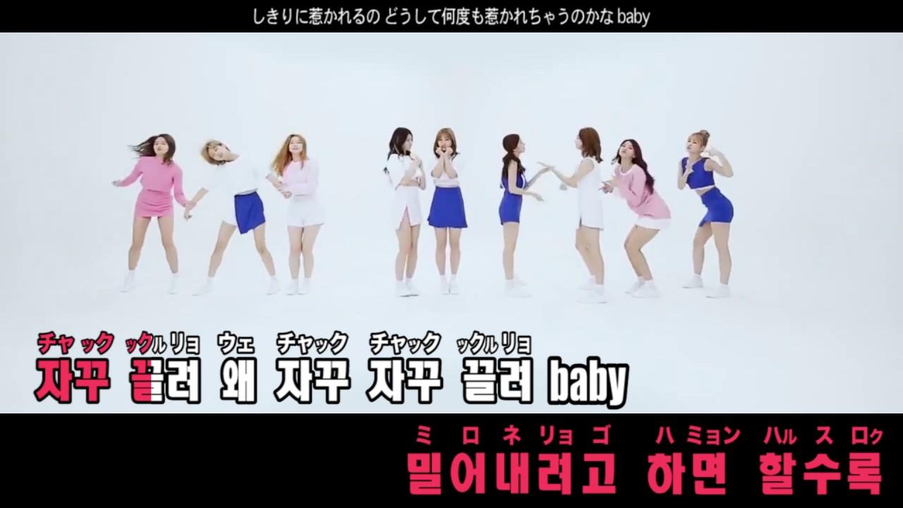 カラオケ Tt 티티 Twice 트와이스 カナルビ Youtube