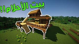 ماين كرو | بنيت بيت الأحلام!! MineCrew #3