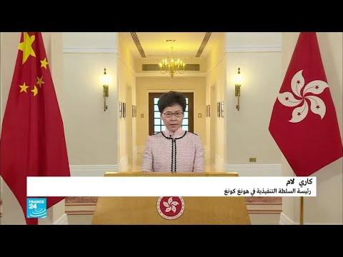 المعارضة تقاطع خطاب رئيسة هونغ كونغ في البرلمان وتجبرها على مغادرته  - نشر قبل 2 ساعة