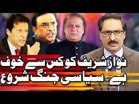 Kal Tak with Javed Chaudhry - 10 October 2017   Express News