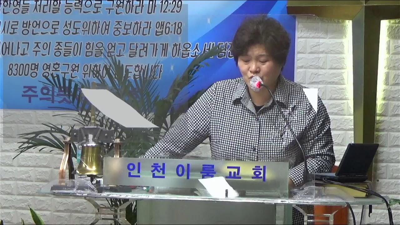 인천이룸교회 2부 예배