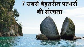 दुनिया की 7 सबसे बेहतरीन पत्थरों की संरचना | 7 Most beautiful Unreal Rock Formations