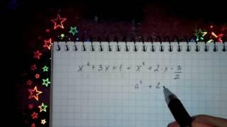 20-02-2017 | 7 Класс | Алгебра | Выделение полного квадрата.