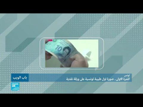 من هي السيدة التونسية التي قررت السلطات وضع صورتها على ورقة نقدية؟  - نشر قبل 3 ساعة