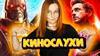 Такого МАРВЕЛ еще не делали, новые детали СНАЙДЕРКАТ, новые МИНИ Мстители и когда появятся Люди Икс?